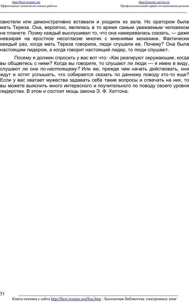 PDF. 21 неопровержимый закон лидерства. Максвелл Д. Страница 50. Читать онлайн