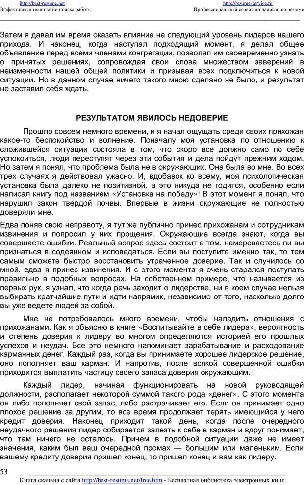 PDF. 21 неопровержимый закон лидерства. Максвелл Д. Страница 52. Читать онлайн