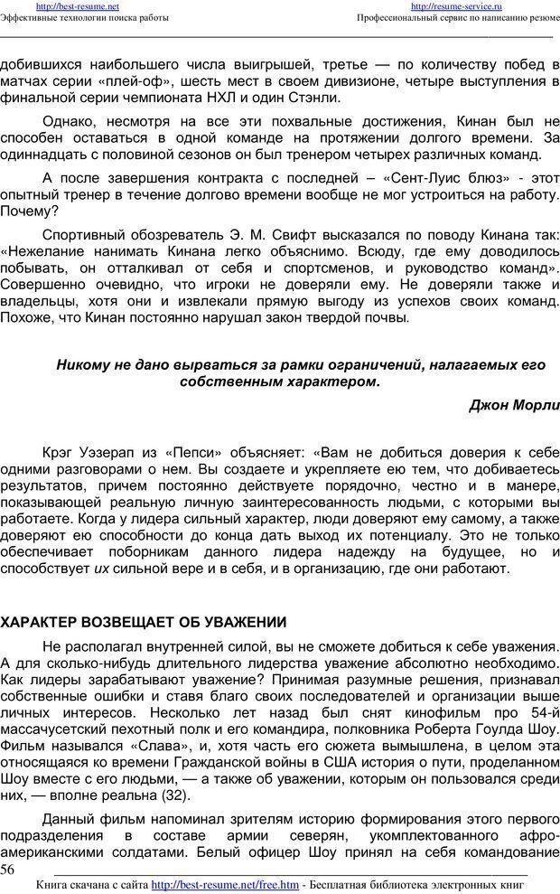 PDF. 21 неопровержимый закон лидерства. Максвелл Д. Страница 55. Читать онлайн