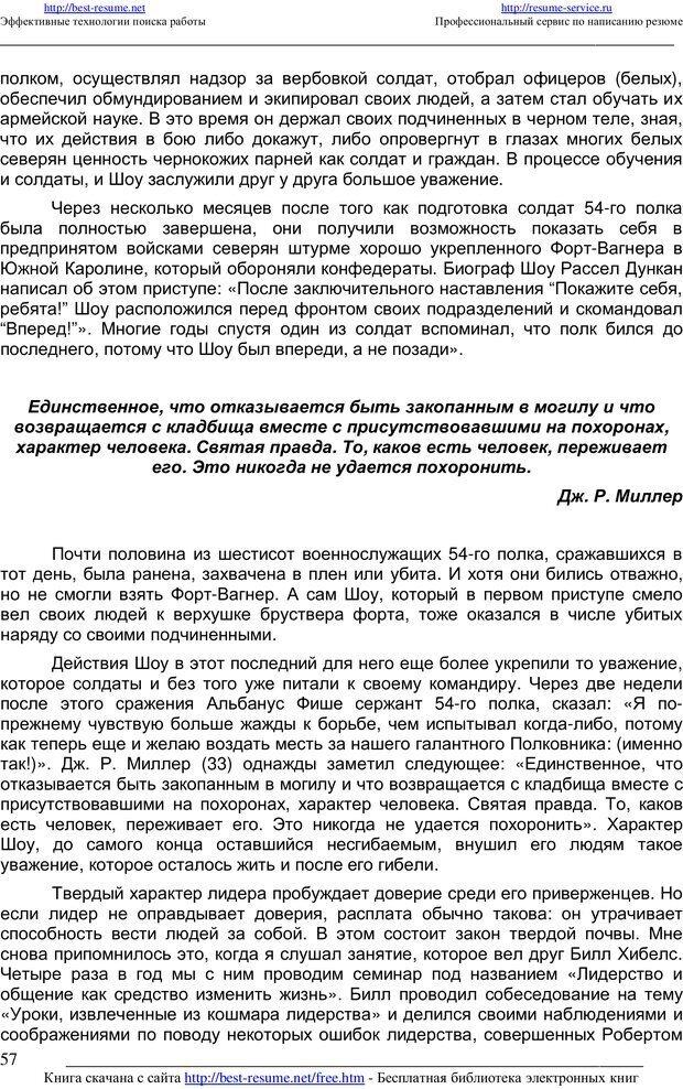 PDF. 21 неопровержимый закон лидерства. Максвелл Д. Страница 56. Читать онлайн