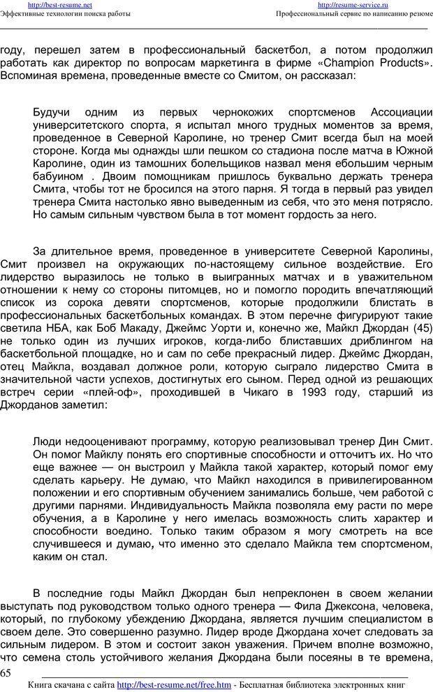 PDF. 21 неопровержимый закон лидерства. Максвелл Д. Страница 64. Читать онлайн