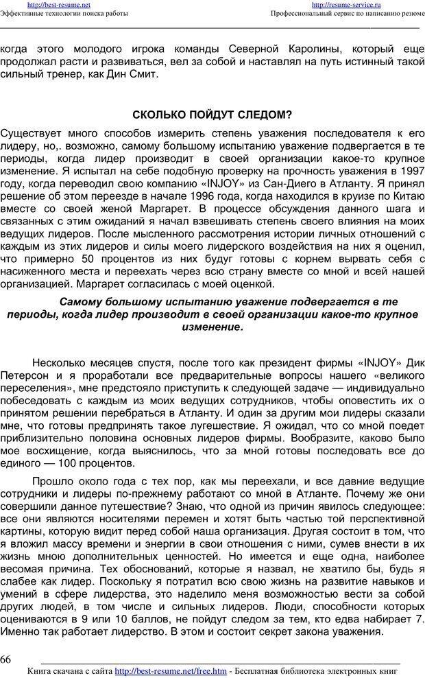 PDF. 21 неопровержимый закон лидерства. Максвелл Д. Страница 65. Читать онлайн