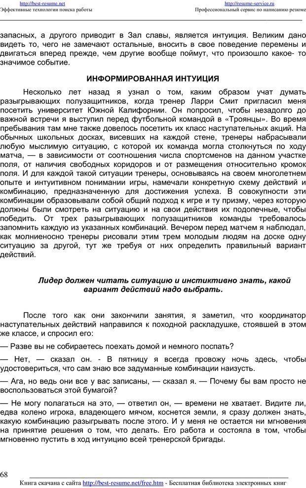 PDF. 21 неопровержимый закон лидерства. Максвелл Д. Страница 67. Читать онлайн