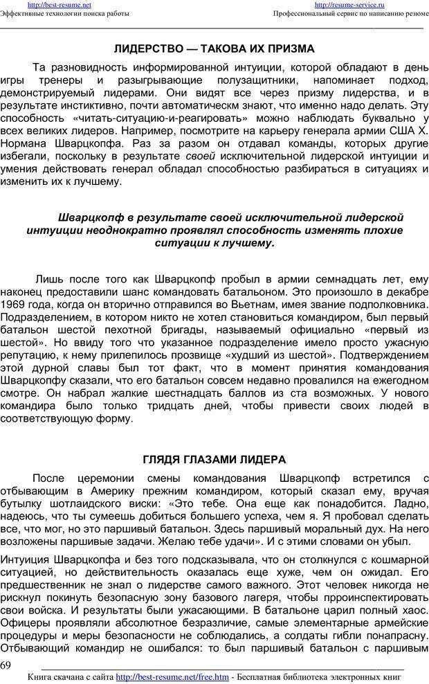 PDF. 21 неопровержимый закон лидерства. Максвелл Д. Страница 68. Читать онлайн