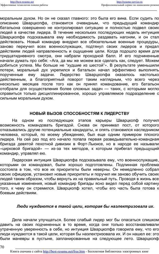 PDF. 21 неопровержимый закон лидерства. Максвелл Д. Страница 69. Читать онлайн