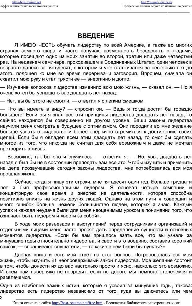 PDF. 21 неопровержимый закон лидерства. Максвелл Д. Страница 7. Читать онлайн