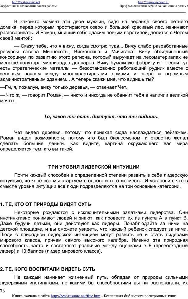 PDF. 21 неопровержимый закон лидерства. Максвелл Д. Страница 72. Читать онлайн