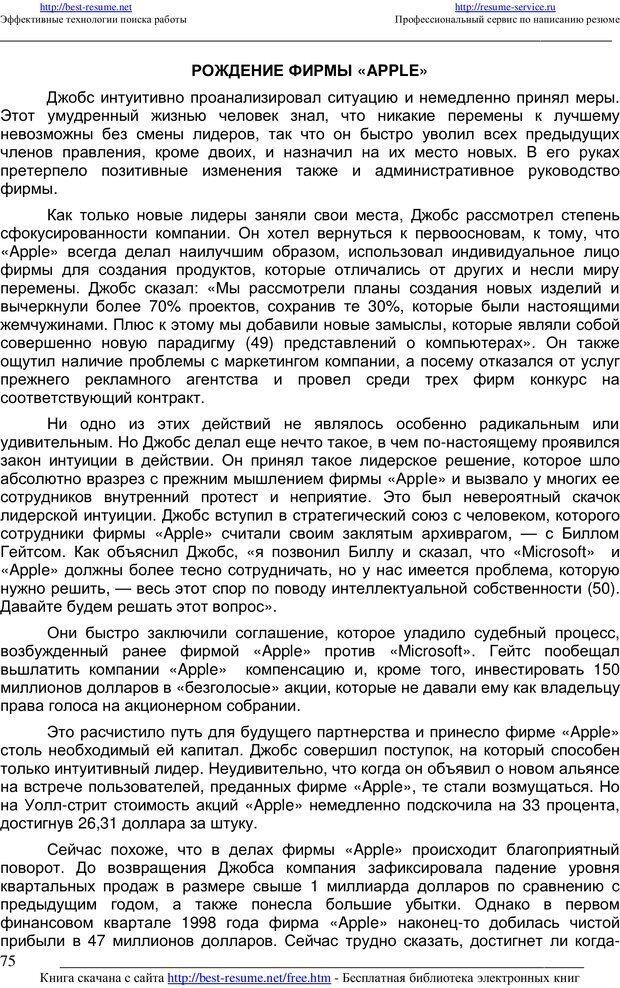 PDF. 21 неопровержимый закон лидерства. Максвелл Д. Страница 74. Читать онлайн