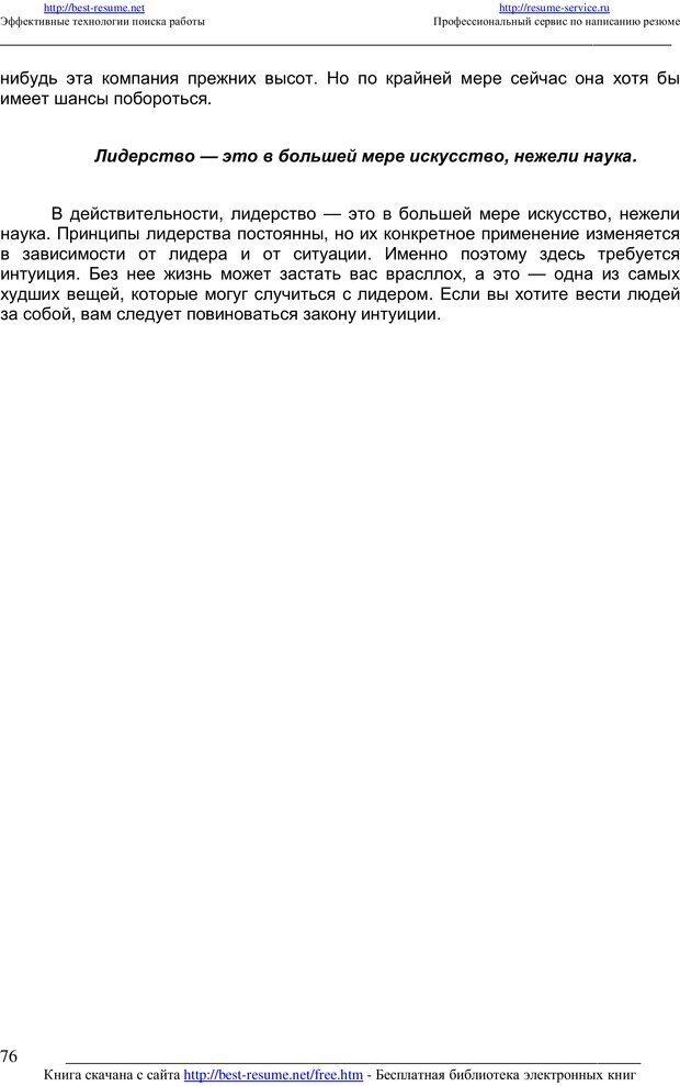 PDF. 21 неопровержимый закон лидерства. Максвелл Д. Страница 75. Читать онлайн