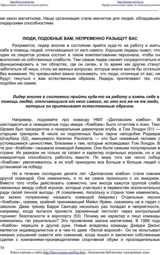 PDF. 21 неопровержимый закон лидерства. Максвелл Д. Страница 78. Читать онлайн