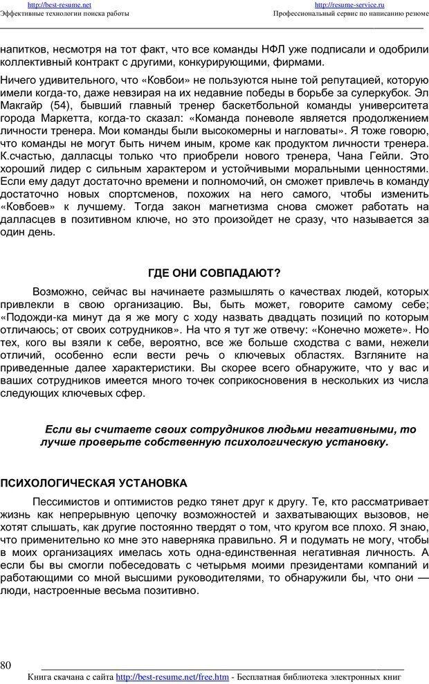 PDF. 21 неопровержимый закон лидерства. Максвелл Д. Страница 79. Читать онлайн