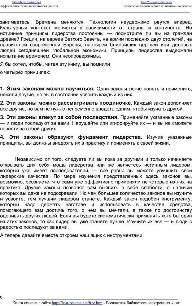 PDF. 21 неопровержимый закон лидерства. Максвелл Д. Страница 8. Читать онлайн