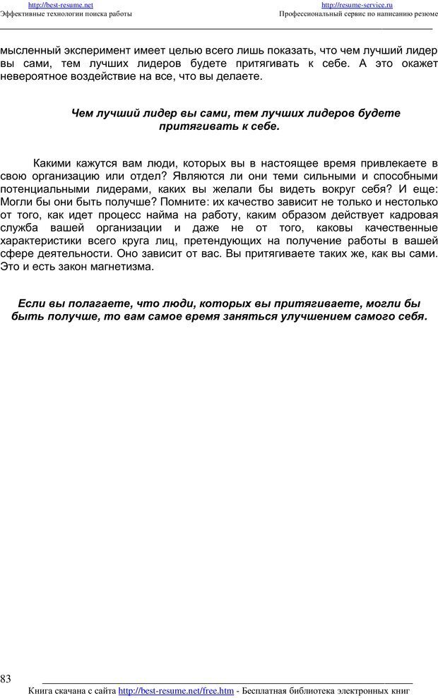PDF. 21 неопровержимый закон лидерства. Максвелл Д. Страница 82. Читать онлайн