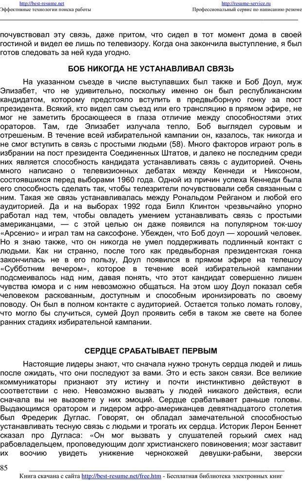 PDF. 21 неопровержимый закон лидерства. Максвелл Д. Страница 84. Читать онлайн