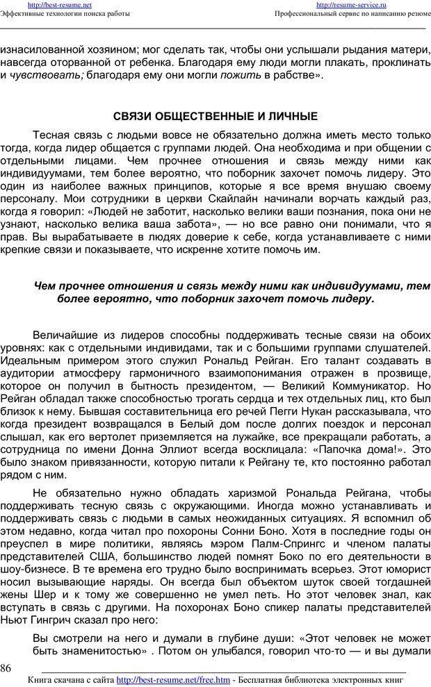 PDF. 21 неопровержимый закон лидерства. Максвелл Д. Страница 85. Читать онлайн