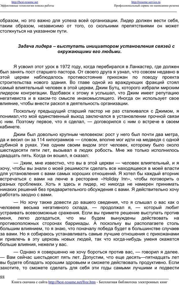 PDF. 21 неопровержимый закон лидерства. Максвелл Д. Страница 87. Читать онлайн