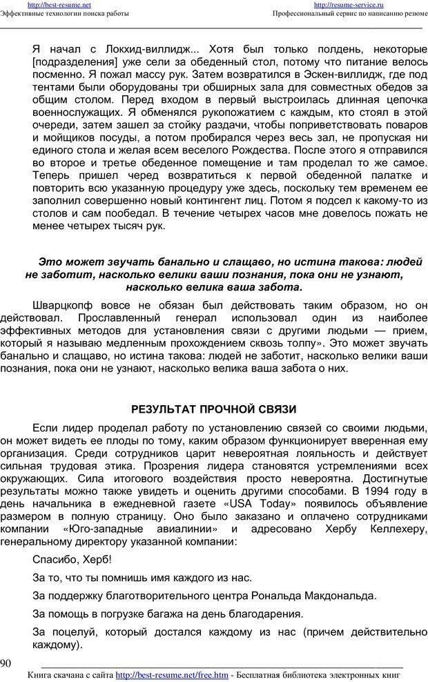 PDF. 21 неопровержимый закон лидерства. Максвелл Д. Страница 89. Читать онлайн