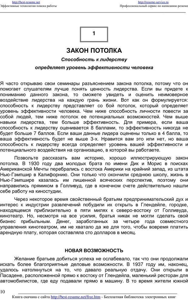 PDF. 21 неопровержимый закон лидерства. Максвелл Д. Страница 9. Читать онлайн