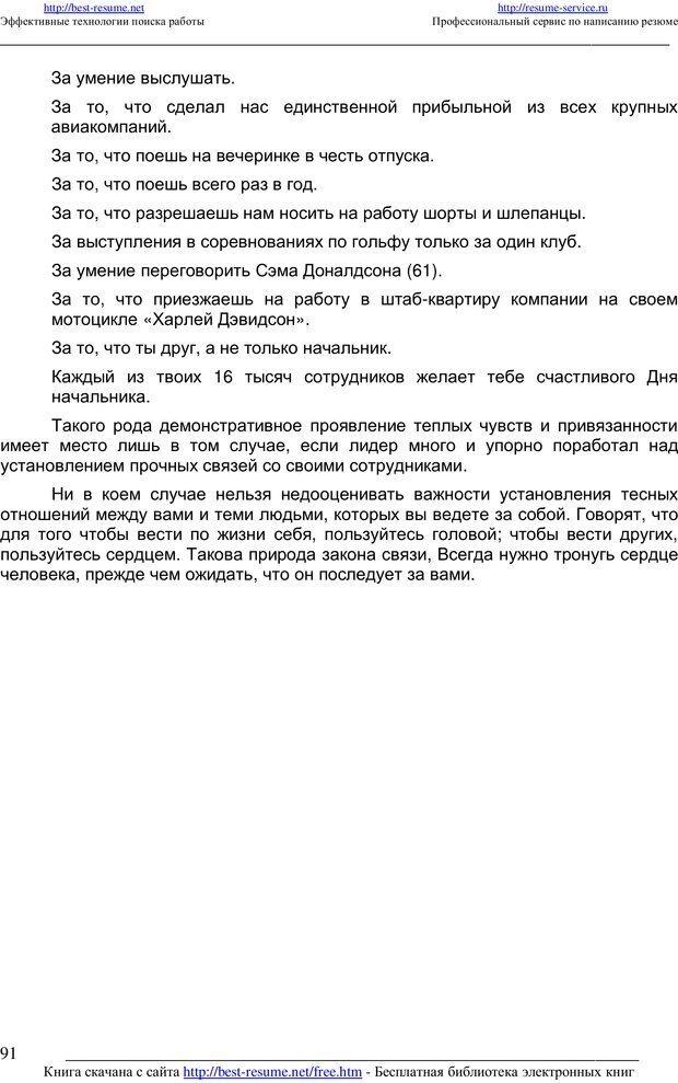 PDF. 21 неопровержимый закон лидерства. Максвелл Д. Страница 90. Читать онлайн