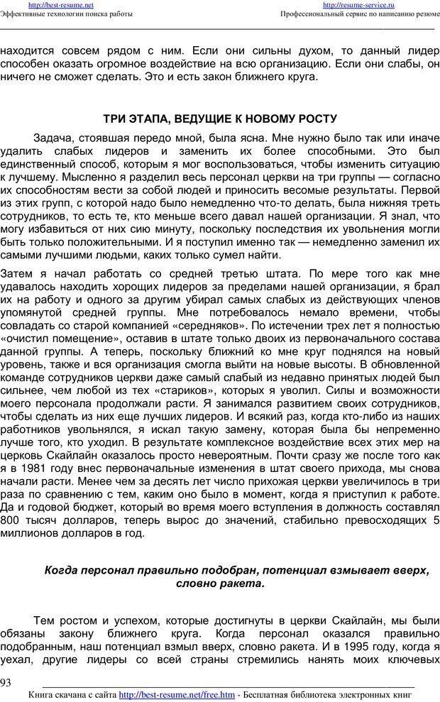 PDF. 21 неопровержимый закон лидерства. Максвелл Д. Страница 92. Читать онлайн