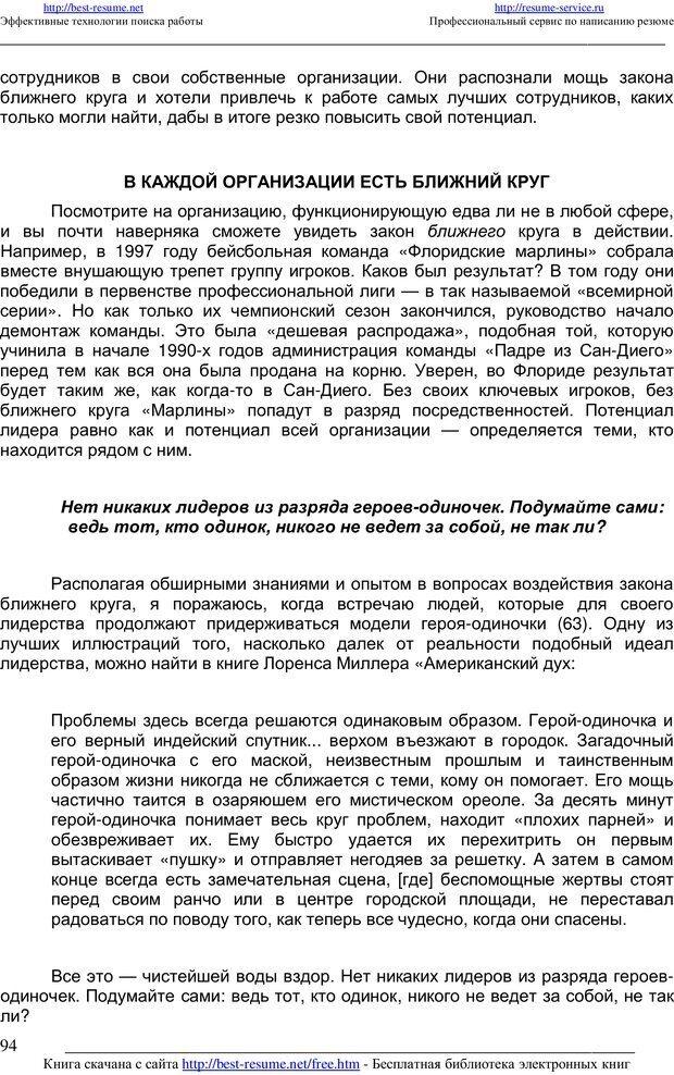 PDF. 21 неопровержимый закон лидерства. Максвелл Д. Страница 93. Читать онлайн