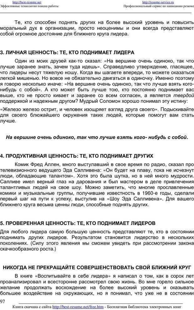 PDF. 21 неопровержимый закон лидерства. Максвелл Д. Страница 96. Читать онлайн