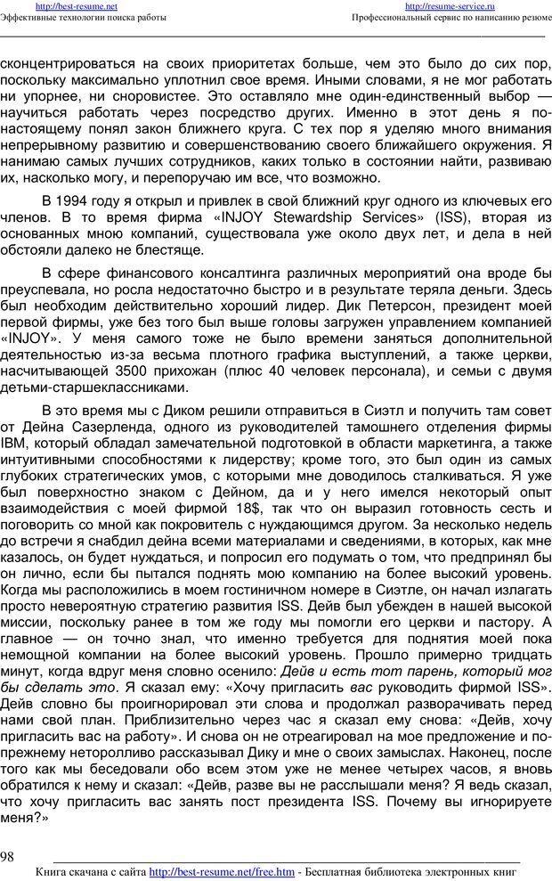 PDF. 21 неопровержимый закон лидерства. Максвелл Д. Страница 97. Читать онлайн