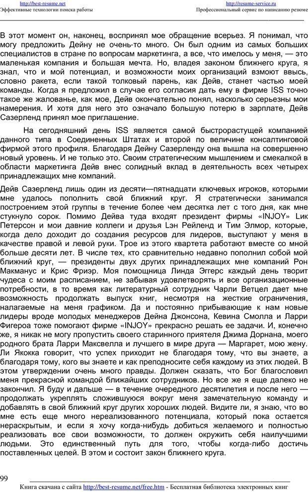 PDF. 21 неопровержимый закон лидерства. Максвелл Д. Страница 98. Читать онлайн