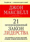 21 неопровержимый закон лидерства, Максвелл Джон