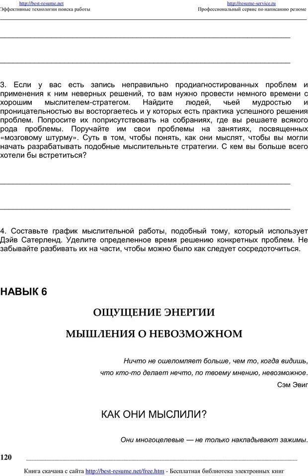 PDF. Как мыслят преуспевающие люди? Максвелл Д. Страница 119. Читать онлайн