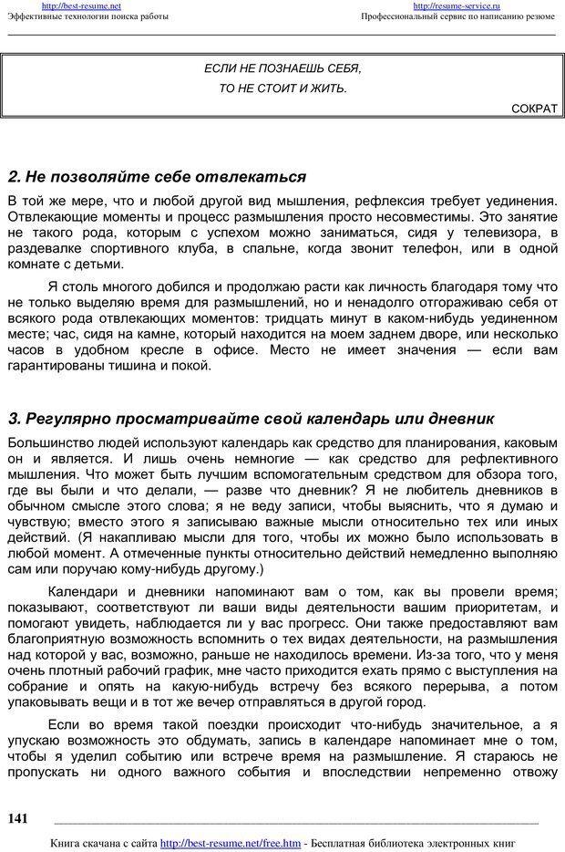 PDF. Как мыслят преуспевающие люди? Максвелл Д. Страница 140. Читать онлайн