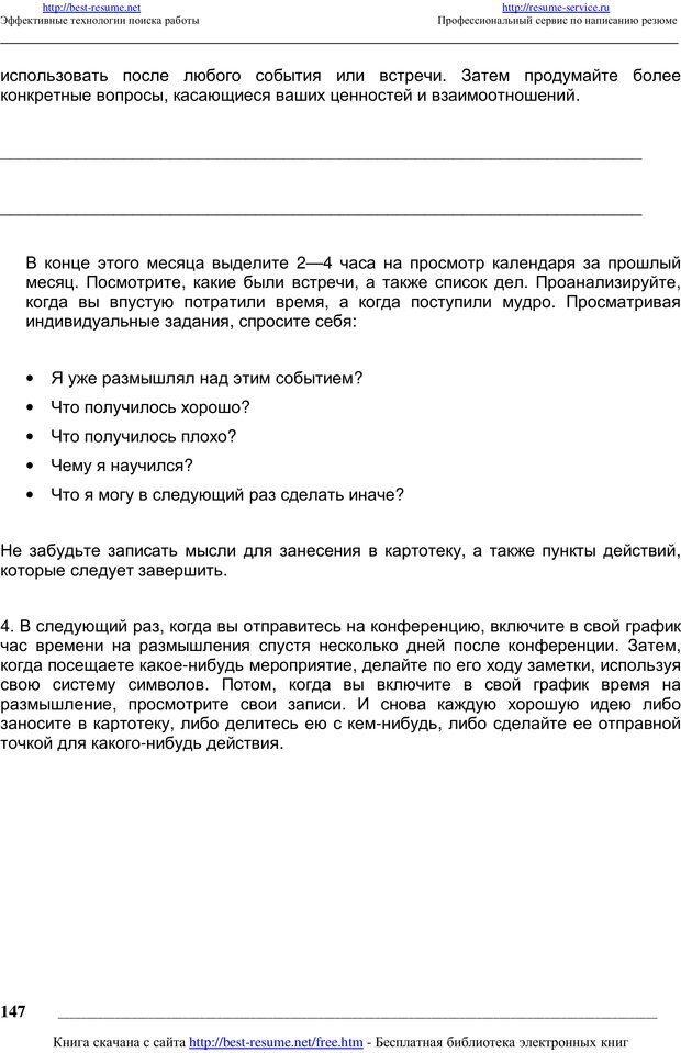 PDF. Как мыслят преуспевающие люди? Максвелл Д. Страница 146. Читать онлайн