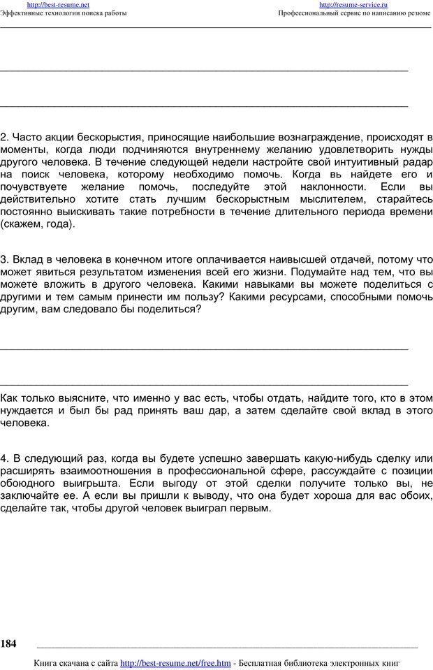 PDF. Как мыслят преуспевающие люди? Максвелл Д. Страница 183. Читать онлайн