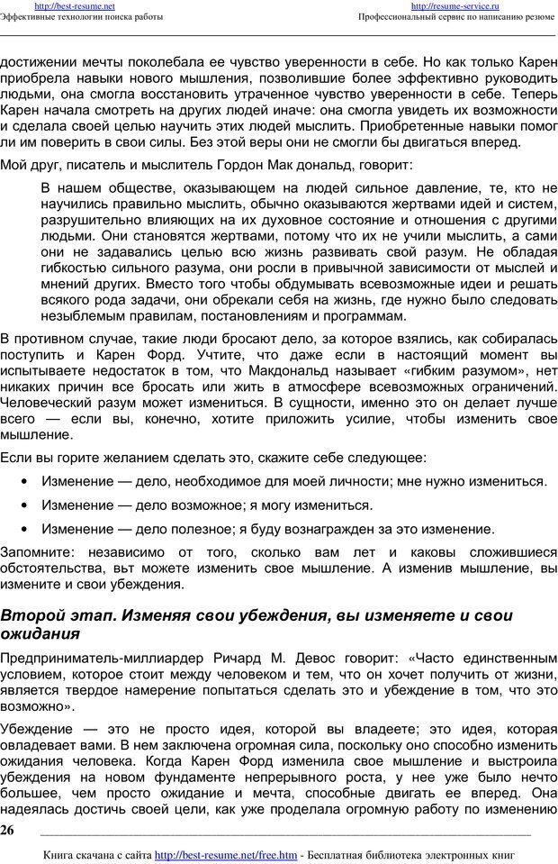 PDF. Как мыслят преуспевающие люди? Максвелл Д. Страница 25. Читать онлайн