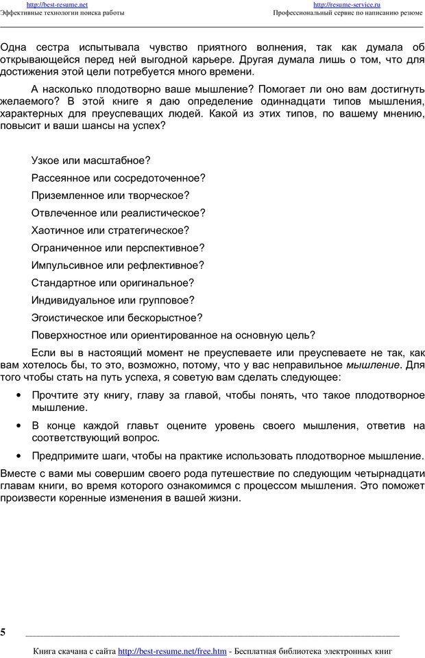 PDF. Как мыслят преуспевающие люди? Максвелл Д. Страница 4. Читать онлайн