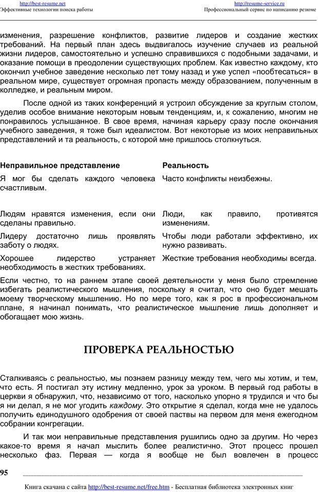 PDF. Как мыслят преуспевающие люди? Максвелл Д. Страница 94. Читать онлайн