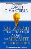 """Обложка книги """"Как мыслят преуспевающие люди?"""""""