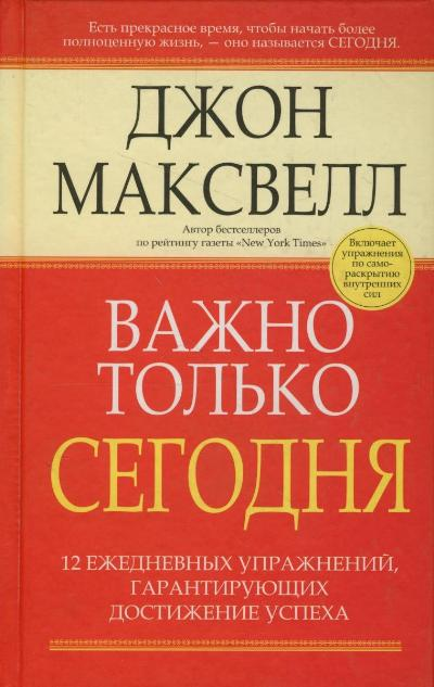 """Обложка книги """"Важно только сегодня"""""""
