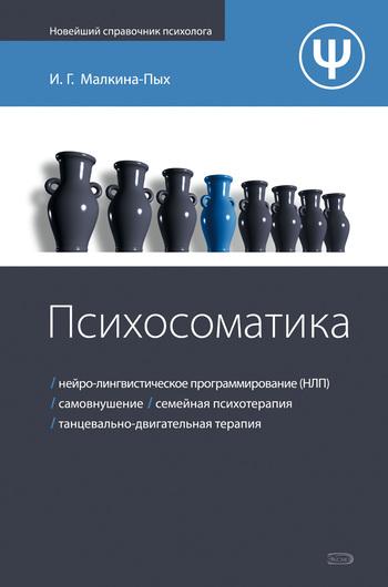 "Обложка книги ""Психосоматика"""