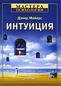 "Обложка книги ""Интуиция"""