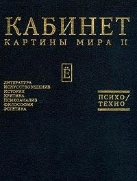 "Обложка книги ""Нарушение правил или Еще раз и Шерлок Холмс, и Зигмуд Фрейд, и многие другие"""