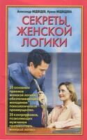 Секреты женской логики, Медведев Александр