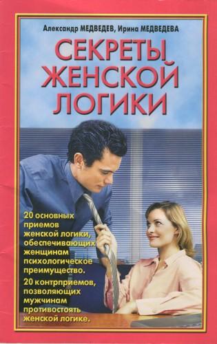 """Обложка книги """"Секреты женской логики"""""""