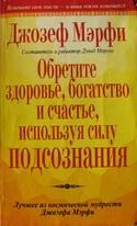 Обретите здоровье, богатство и счастье, используя силу подсознания, Мерфи Джозеф