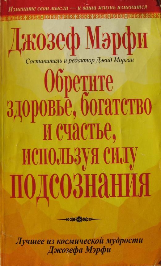 """Обложка книги """"Обретите здоровье, богатство и счастье, используя силу подсознания"""""""