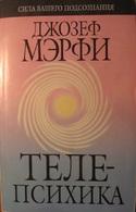 Телепсихика, Мерфи Джозеф