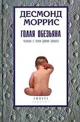 Голая обезьяна, Моррис Десмонд