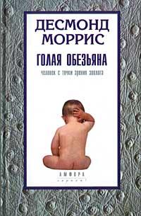 """Обложка книги """"Голая обезьяна"""""""