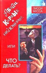 Кирдык и ОК'сЮМОРон, или Что делать, Чернакова Зоя