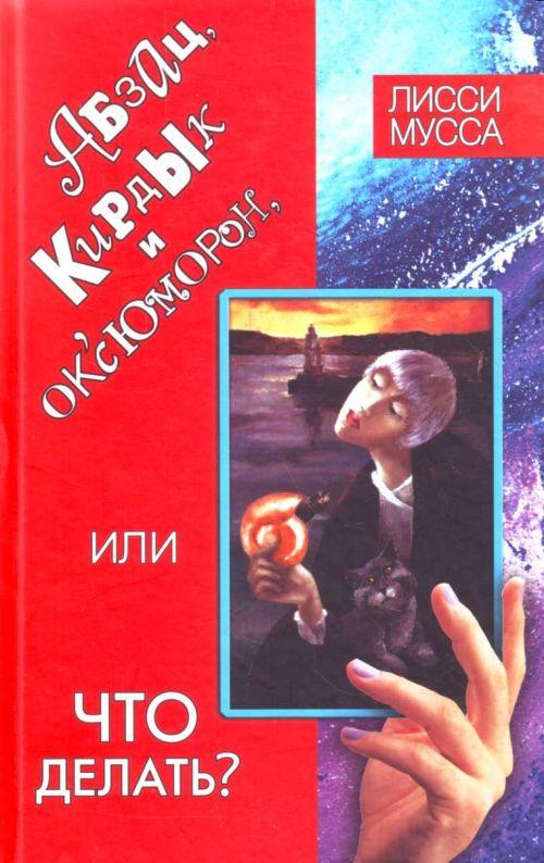 """Обложка книги """"Кирдык и ОК'сЮМОРон, или Что делать"""""""